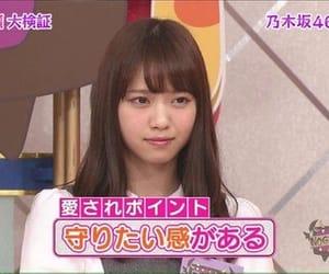 kawaii, nogizaka46, and 乃木坂46 image