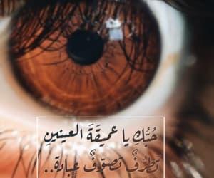 arabic, eyes, and نزار قباني image