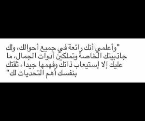 ﻋﺮﺑﻲ, حواء, and كلمات خواطر بالعربي image