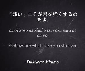 feelings, japanese, and phrases image