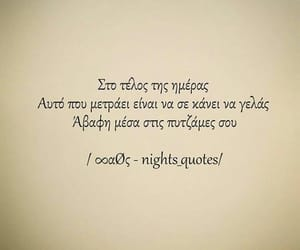 12, greek, and quotes image