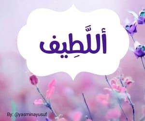 سبحان الله, الحمد لله, and أسماء الله الحسنى image