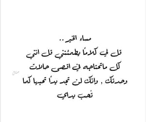 arabic, arabic quote, and ﻋﺮﺑﻲ image
