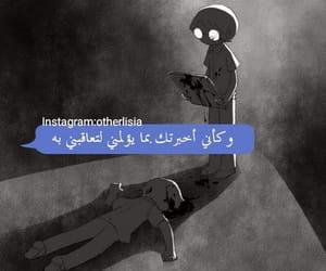نصوص, كلمات كتاباتي, and عربي مبعثرات كتابات image