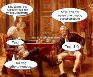 funny, memes, and greek memes image