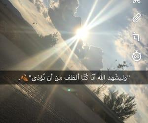 حُبْ, ﻋﺮﺑﻲ, and اذى image