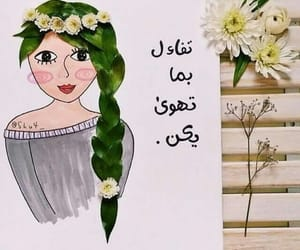 ﻋﺮﺑﻲ, تَفاؤُل, and arabic image