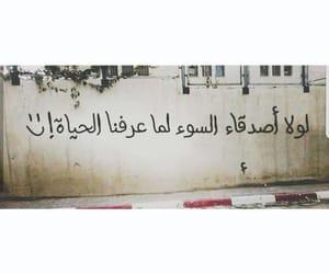 كلمات, ﺍﻗﺘﺒﺎﺳﺎﺕ, and اصّدًقًاء image