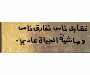 كلمات, فِراقٌ, and ﺍﻗﺘﺒﺎﺳﺎﺕ image