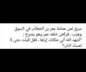 عمر بن الخطاب, إسْلام, and دين image