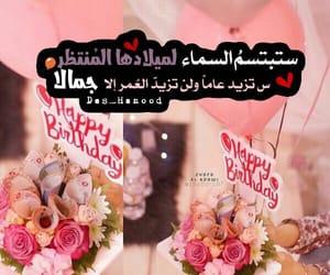 عيد ميلاد, حياه, and عام image