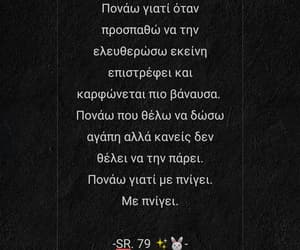 love quotes, greek quotes, and life quotes image