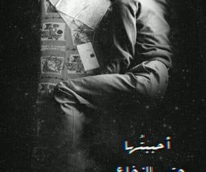 عربي, words, and حبيبي image