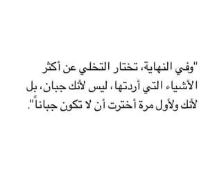 عربي مبعثرات كتابات image