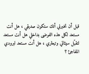 ﺍﻗﺘﺒﺎﺳﺎﺕ, عربى, and اصحاب image