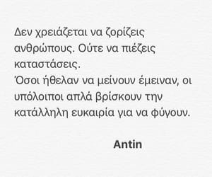 about, greek, and life image