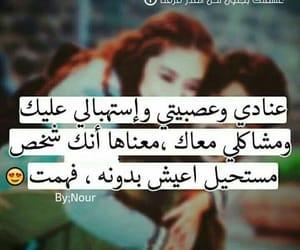 we heart it, انستا, and عربيات+خليجيات image