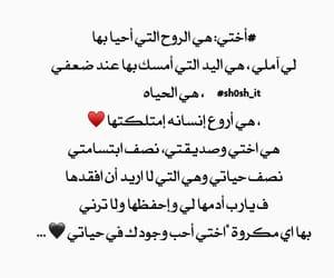 كلمات, ﺍﻗﺘﺒﺎﺳﺎﺕ, and اخوات image
