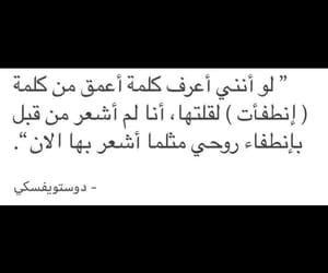 ﻋﺮﺑﻲ, حزنً, and كلمات اقتباس اقتباسات image