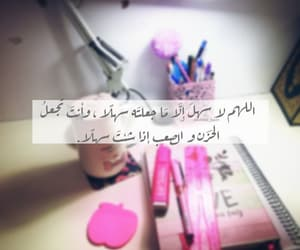 arabic, motivation, and pink image