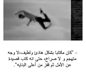 ٍانتحار image