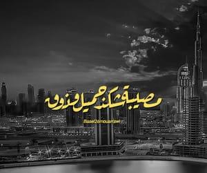 arabic, Dubai, and love quotes image