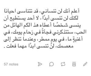 ﻋﺮﺑﻲ and مبعثرات image
