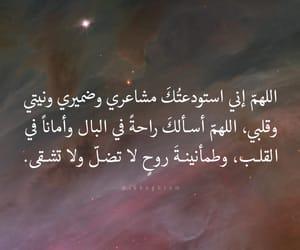 الله, آمين, and aboghram image