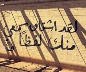 جداريات, love, and حُبْ image