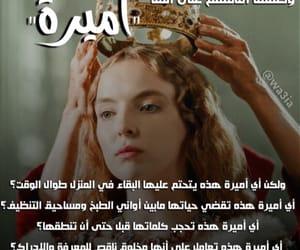 المراة, اميرة, and ﺭﻣﺰﻳﺎﺕ image