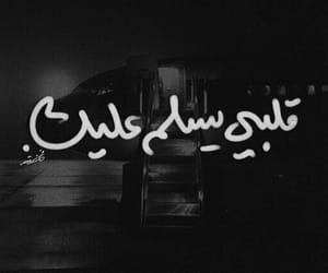 arab, ﻋﺮﺑﻲ, and تصًميم image