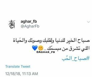 صباح الخير, صباح الحب, and الحٌب image
