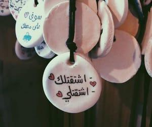 arabic, مبعثرات, and كراكيب image