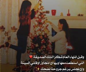 صداقة صديقتي صديقات, تحشيش عربي عراقي, and العراق اسلاميات دراسة image