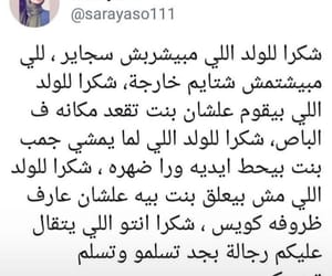 arab, arabic, and hijab image
