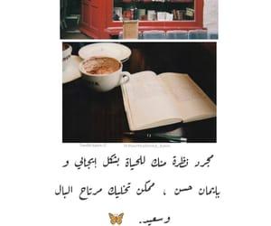 arabic, جُمال, and حُبْ image