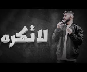 music, video, and arabic songs image