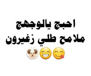 نكته, تحشيش عراقي, and ضٌحَك image