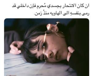 حزنً and اكتئابً image