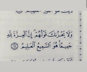إسﻻميات and القرآن image