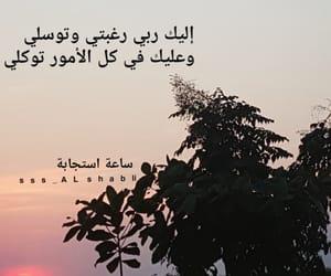 استغفر الله, غروب الشمس, and الغروب image