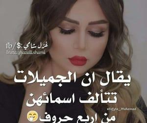 😍, اين انتن ياجميلات, and 4 حروف image