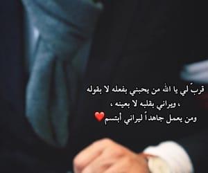 دُعَاءْ, ﺍﻣﻴﻦ, and حبيبتيً image