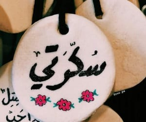 ﻋﺮﺑﻲ, حواء, and قُصاصات image