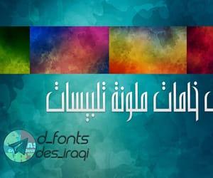 رسول, عًراقي, and تصًميم image