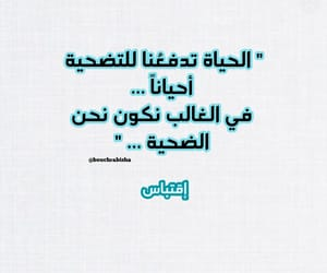arabic, quotes, and ﺍﻗﺘﺒﺎﺳﺎﺕ image