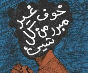 جُمال, حُلم, and حياة image