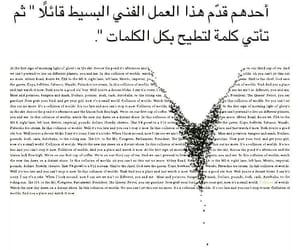 رسول, الله, and الجبار image