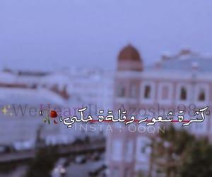 arabic, ﺭﻣﺰﻳﺎﺕ, and انستا image