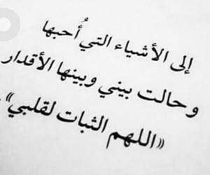 ﻗﺪﺭ, اللهمٌ, and قلبي image